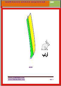 mewarnai hijaiyyah 2
